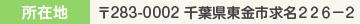 所在地 〒283-0002 千葉県東金市求名226-2